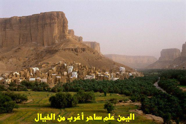 ca. 2003, Rihab, Yemen --- The town of Rihab, Wadi Do'an, and nearby mountains in Yemen. --- Image by © Chris Lisle/CORBIS