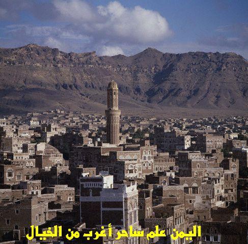Sanaa, Jemen --- Image by © P. Pet/zefa/Corbis