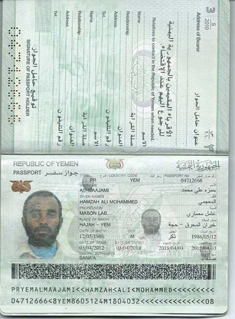 جواز المفقود