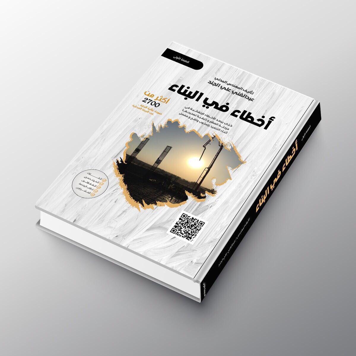 اخطاء البناء عبدالغني الجند pdf