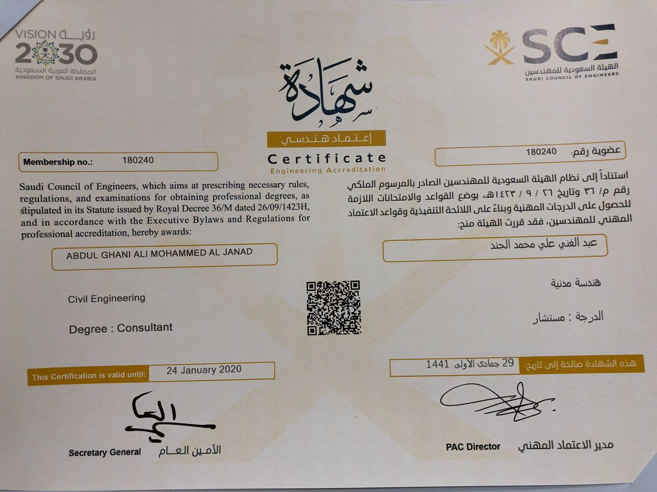 مهندس يمني يحصل على درجة مستشار من الهيئة السعودية للمهندسين