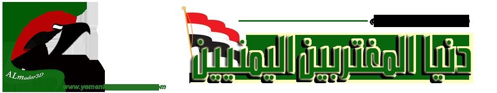دنيا المغتربين اليمنيين