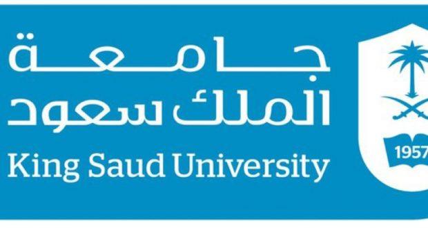 الإعلان عن المنح الجامعية لغير السعوديين بجامعة الملك سعود ممولة بالكامل دنيا المغتربين اليمنيين